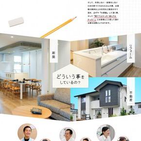 住宅メーカーcp-lp